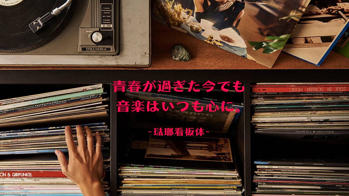 青春が過ぎた今でも、音楽はいつも心に。 / 琺瑯看板体