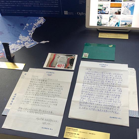 成功郵便局専用の封筒、便箋