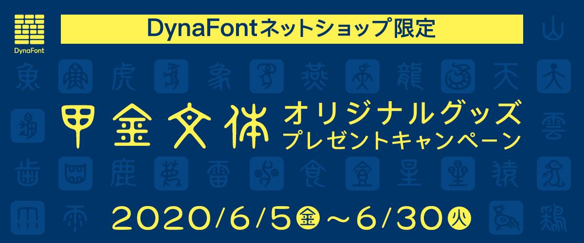 【DynaFontネットショップ限定】甲金文体オリジナルグッズプレゼントキャンペーン