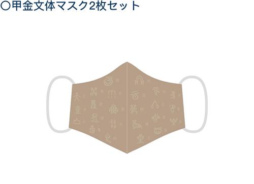 甲金文体マスクイメージ画像