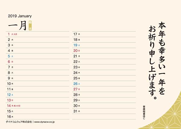 ダイナフォント2019年カレンダー「ダイナフォントで彩る時候の挨拶」4