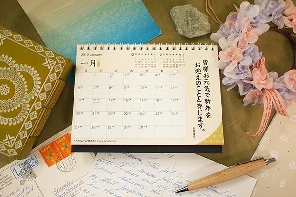 ダイナフォント2019年カレンダー「ダイナフォントで彩る時候の挨拶」3