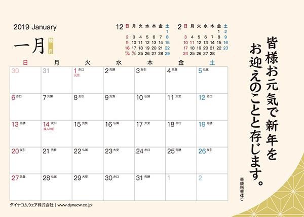 ダイナフォント2019年カレンダー「ダイナフォントで彩る時候の挨拶」2