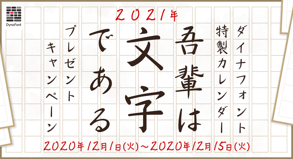 2021年に希望を込めた1文字で「ダイナフォント2021年カレンダー」をもらおう