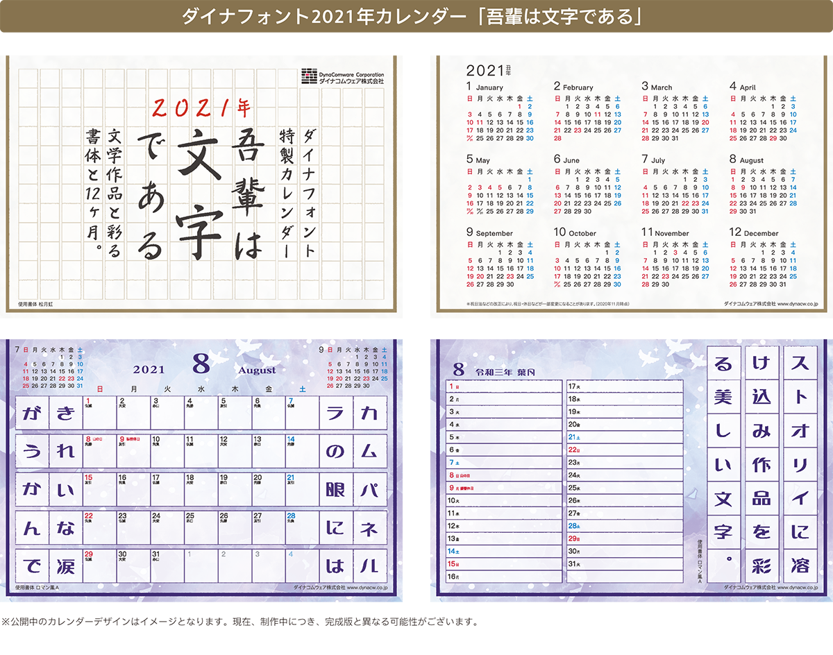 ダイナフォント2021年カレンダー「吾輩は文字である」