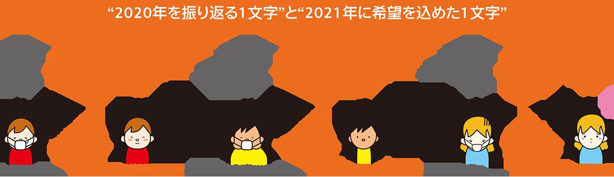 """""""2020年を振り返る1文字""""と""""2021年に希望を込めた1文字"""""""