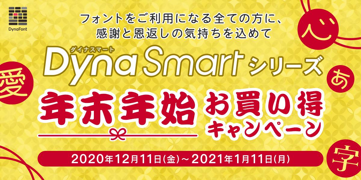 使用用途で選べる、DynaSmartシリーズ年末年始お買い得キャンペーン