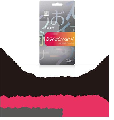 DynaSmartシリーズ年末年始お買い得キャンペーン「DynaSmart V新規1年契約」