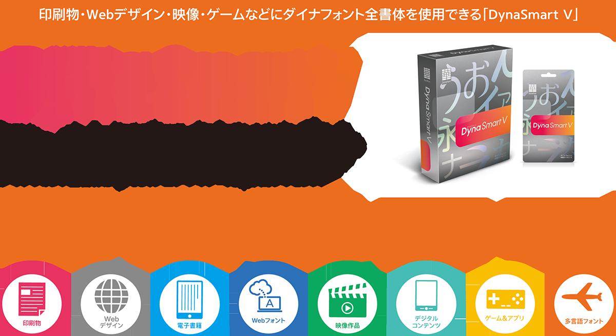 印刷物・Webデザイン・映像・ゲームなどにダイナフォント全書体を使用できる「DynaSmart V」