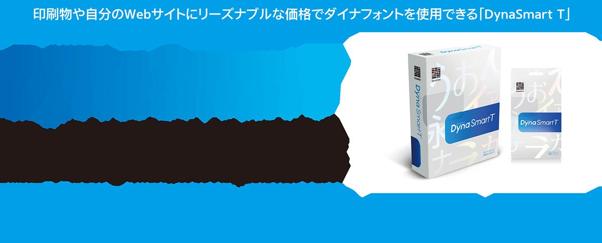 印刷物や自分のWebサイトにリーズナブルな価格でダイナフォントを使用できる「DynaSmart T」
