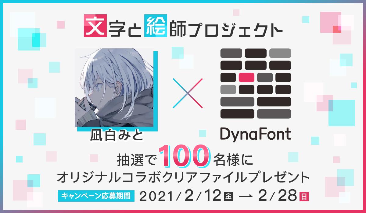 【文字と絵師プロジェクト】絵師・凪白みと×DynaFontオリジナルコラボクリアファイルプレゼント