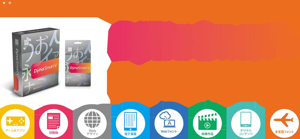 """""""ダイナフォント全書体収録「DynaSmart V」"""