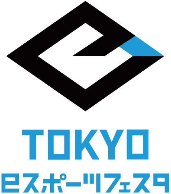 """""""東京eスポーツフェスタ2021"""