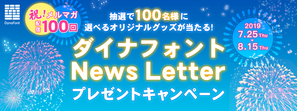 『ダイナフォントNews Letter』 配信100回記念プレゼントキャンペーン