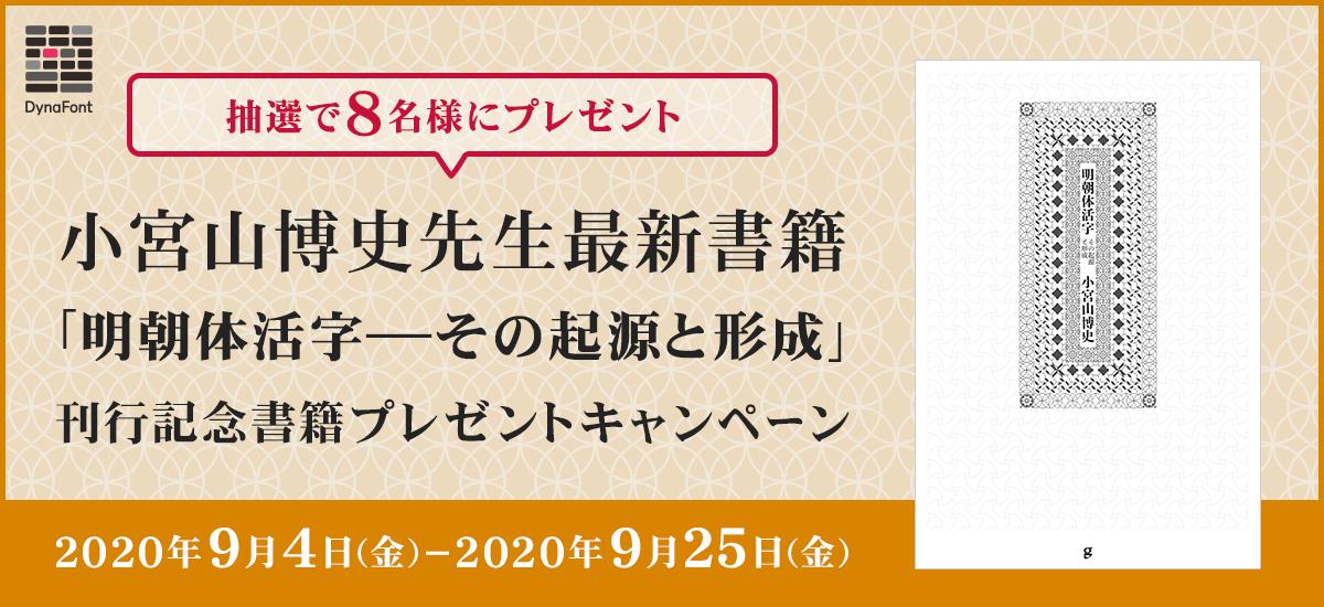 小宮山博史先生最新書籍「明朝体活字――その起原と形成」刊行および書籍プレゼント