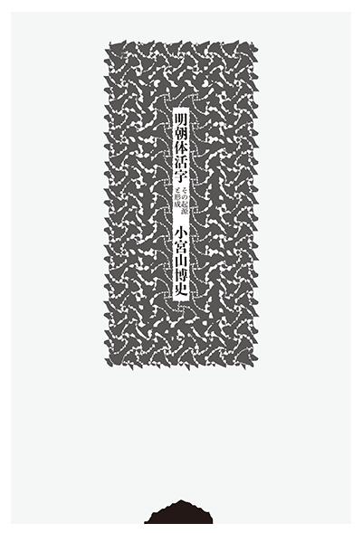 「明朝体活字――その起原と形成」表紙