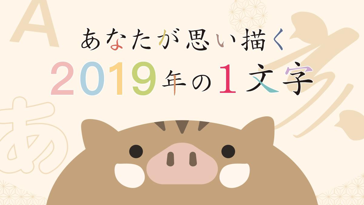 ダイナフォント2019年カレンダープレゼントキャンペーン「あなたが思い描く2019年の1文字」
