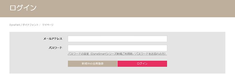 Web会員ログインページ