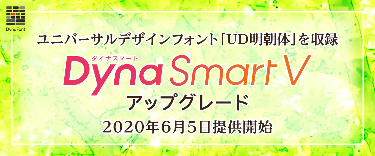 すべての人に読みやすく美しい「UD明朝体」6書体を6月5日から「DynaSmart V」に提供開始