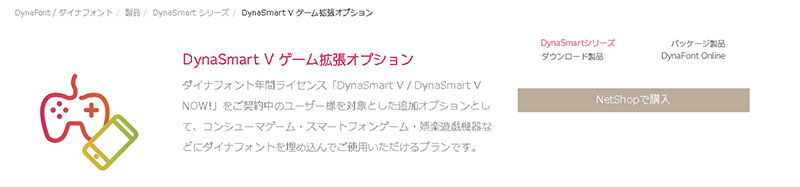 DynaFontネットショップからの「DynaSmart Vゲーム拡張オプション」契約方法に関してその1