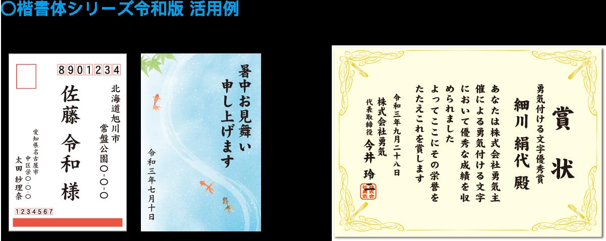 〇楷書体シリーズ令和版 活用例