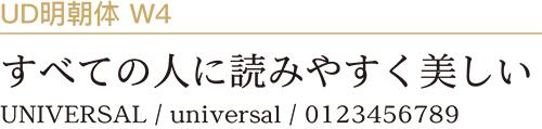 UD明朝体W4
