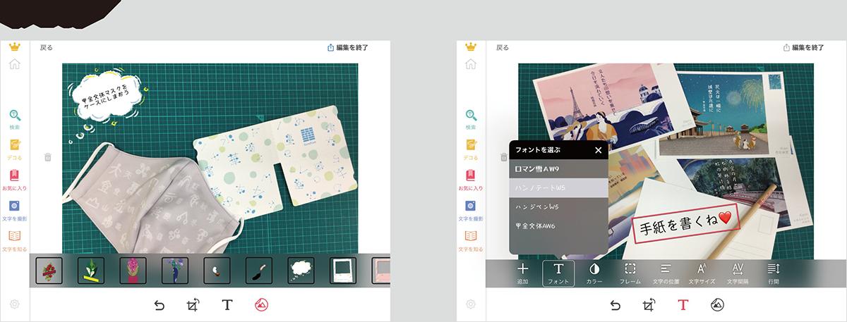 DynaFont App【デコる】