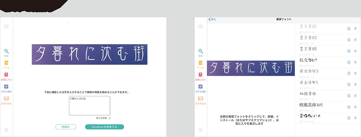 DynaFont App【文字を撮影】