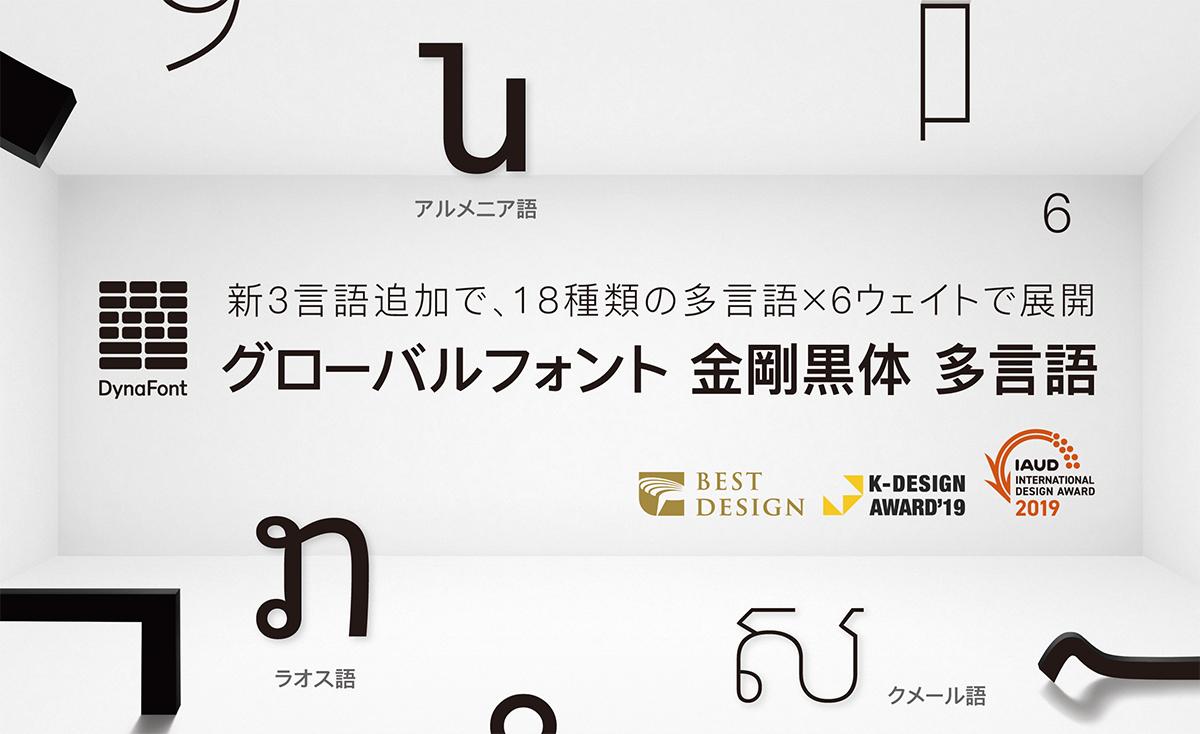 「金剛黒体 多言語」新3言語、合計18書体を「DynaSmart V」で6月5日から提供開始
