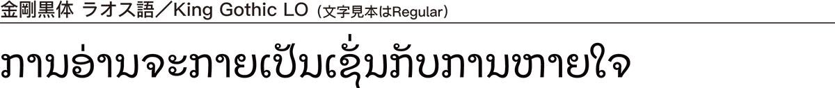 金剛黒体 ラオス語/King Gothic LO(文字見本はRegular)