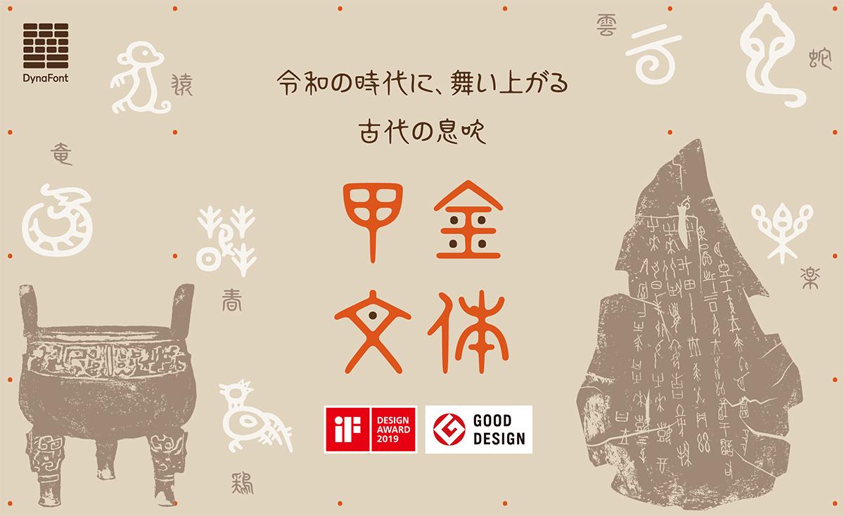【2020年6月5日付】甲金文体異体字追加およびフォント改訂のお知らせ