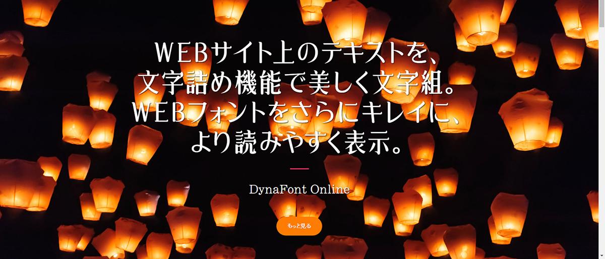 「DynaFont Online」にWebサイトのテキストをより美しく表現する「文字詰め機能」を追加~ Webサイトのテキストをより美しく表現することが可能に ~