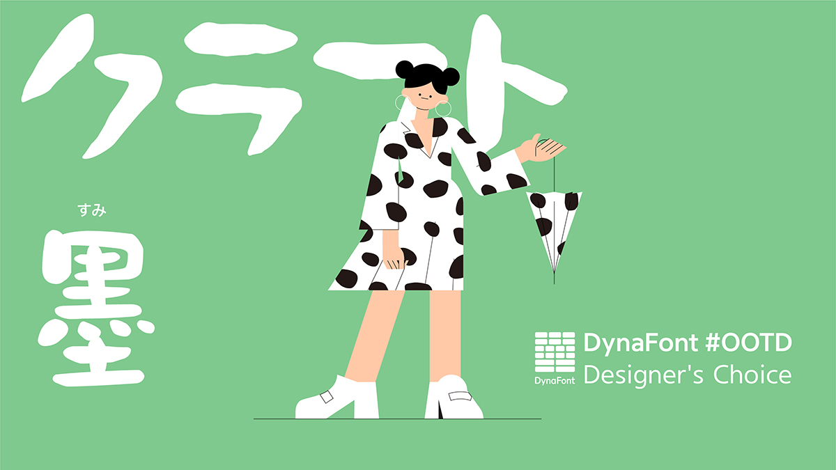 DynaFont PICK UP書体─クラフト墨