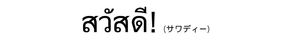 語 こんにちは タイ