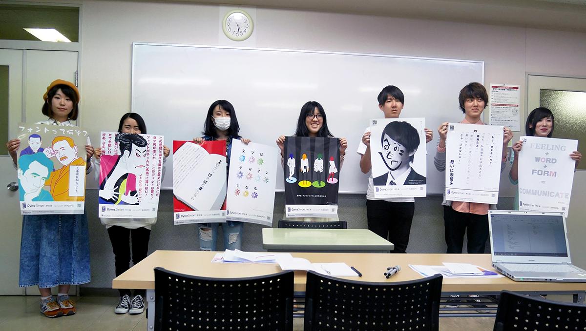 日本デザイナー芸術学院仙台校協力「DynaSmart学生版ポスター ...