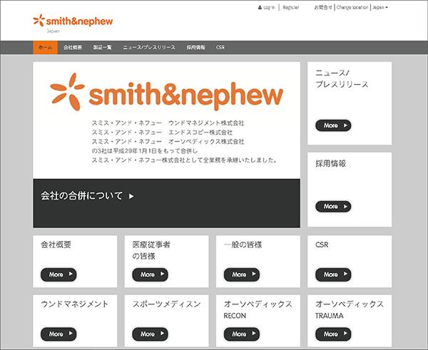 スミス・アンド・ネフュー - Smith & Nephew