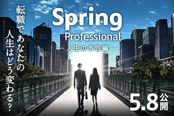 Spring Professional -人生の予告編-