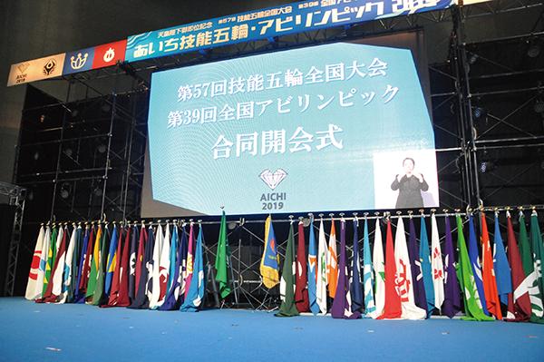 アビリンピック 2019