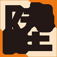 DF平成ゴシック体Std W9「陸」