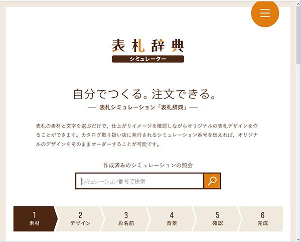 株式会社ホームサイン / 表札辞典シミュレーター