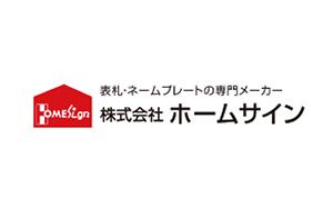株式会社ホームサインロゴ