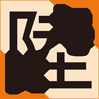DF華康ゴシック体Std W5「陸」
