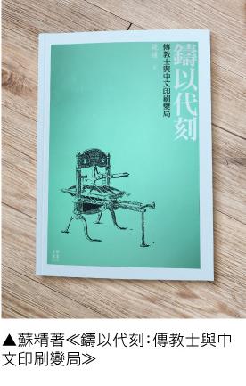 鑄以代刻─傳教士與中文印刷變局