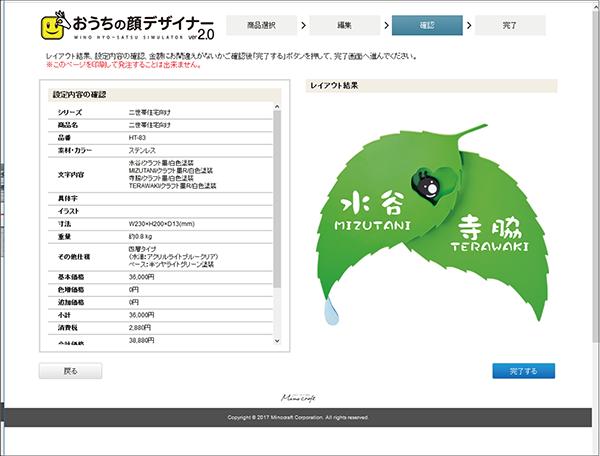 株式会社美濃クラフト / おうちの顔デザイナー02