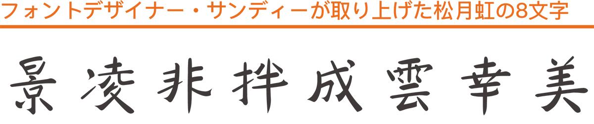 フォントデザイナー・サンディーが取り上げた松月虹の8文字