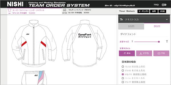 株式会社ニシ・スポーツ / オーダーシステム(TEAM ORDER SYSTEM) 02