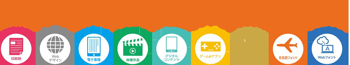印刷物も、Webデザインも、電子書籍も、デジタルコンテンツも、ゲーム&アプリも使える。Webフォントクラウドサービス「DFO」も、多言語フォントも、ダイナフォント全書体が使える。
