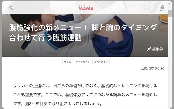 「サカママ」Webフォント:金剛黒体