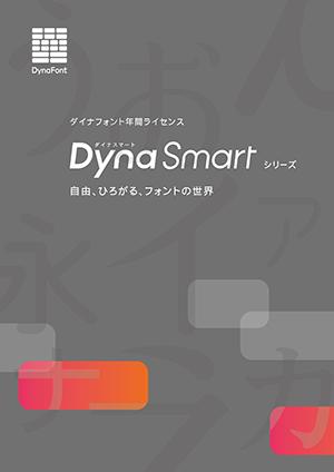 DynaSmartシリーズカタログ