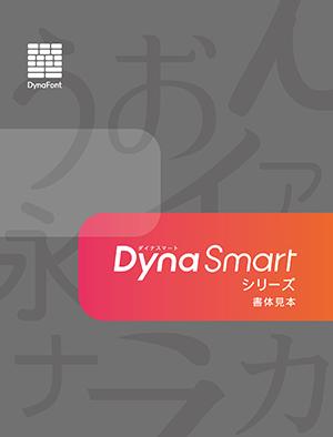 DynaSmartシリーズ書体見本